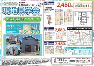 犬山市上野6.27