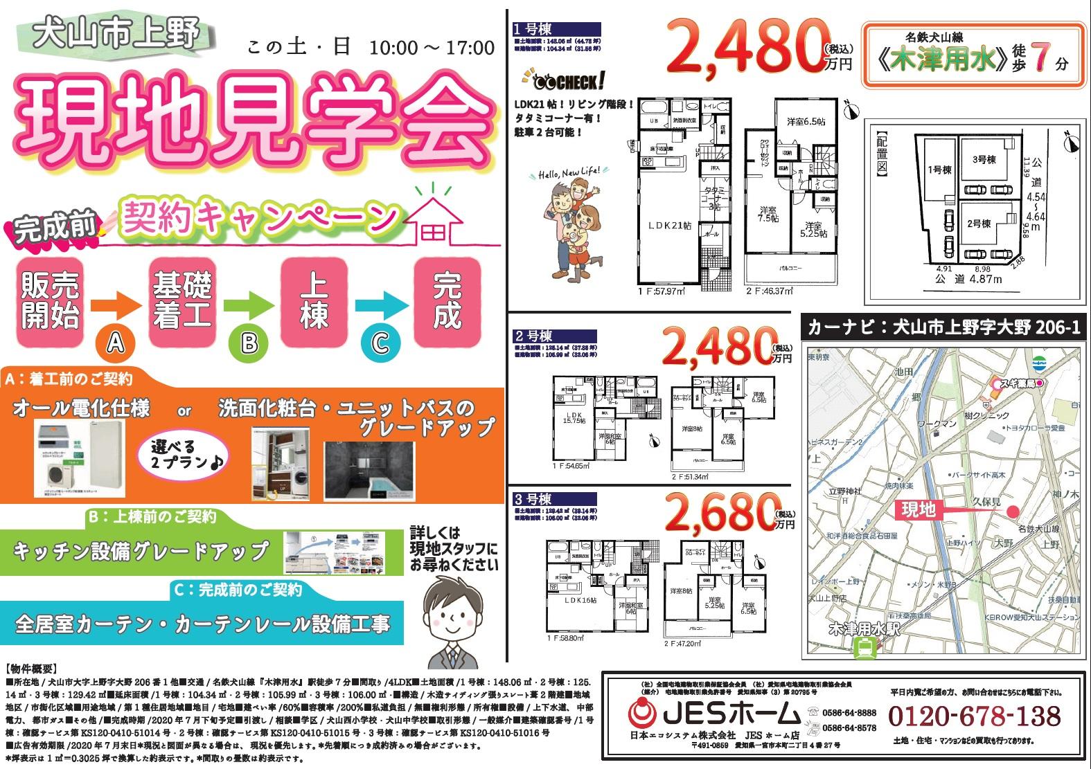 犬山市上野3.28