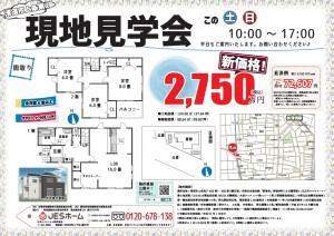 清須市上条12.15